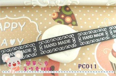 PC011【每組15個25元】32*13MM手作HAND MADE標誌/布標/織標布貼☆手作材料髮飾【簡單心意素材坊】