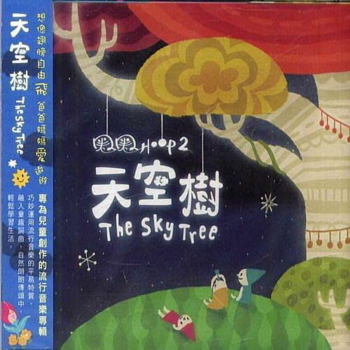 天空樹 Hoop圈圈2兒童流行音樂 / 合輯 / 專為兒童創作的流行音樂專輯 ---- HP131