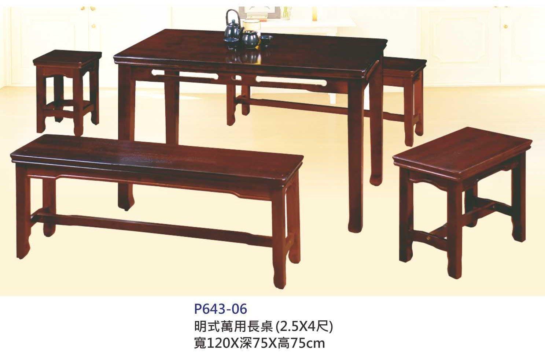 你要開餐廳 ? 高格調 低單價 古早味實木餐桌 明式萬用長桌(5)屏東市 廣新家具行