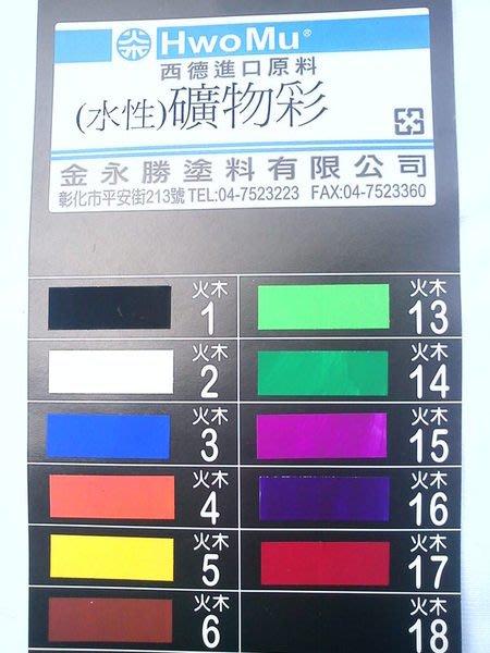 水性漆 天然 礦物彩 顏料 礦彩 繪 紙 粘土 另有 礦物彩粉 歡迎詢問 水彩 水墨畫 下標處