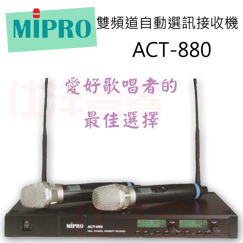 【仕洋音響】MIPRO 嘉強 ACT-880 112CH雙頻道自動選訊無線麥克風