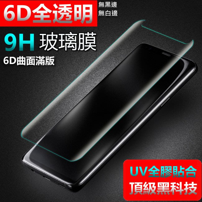 w UV 6D全透明頂級 3D S9 S9+ S8 S8+ NOTE8 Note9 全膠貼合 無黑邊 滿版玻璃貼 保護貼