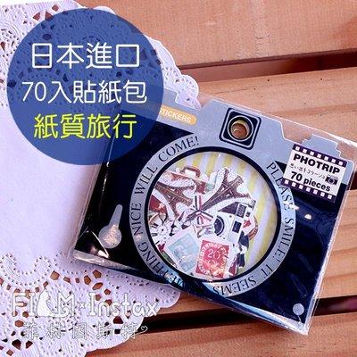 【菲林因斯特】日本進口 紙質貼紙 旅行...