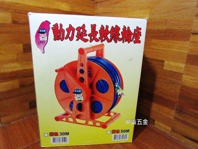 *中崙五金【附發票】( 來電優惠價 )台灣製造 動力延長軟線輪座 延長線輪座 延長線捲座(不含電線)