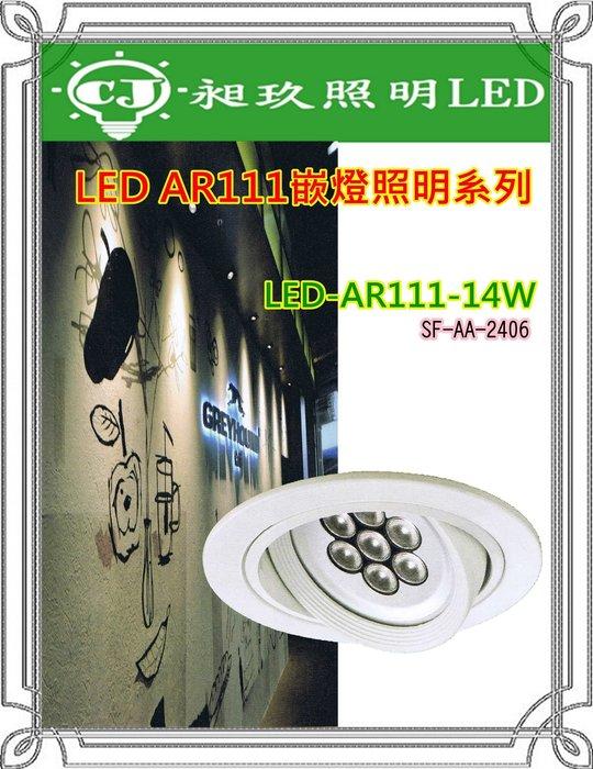 【昶玖照明LED】LED崁燈 AR111 14W 櫥櫃燈天花燈附變壓器 嵌孔155mm 黃光/白光 SF-AA-2406