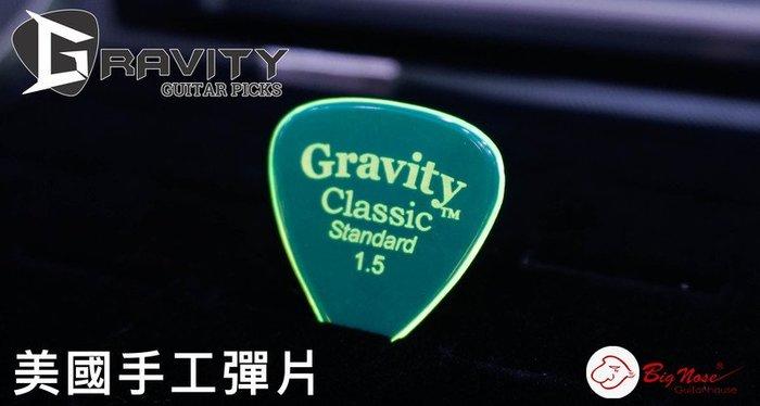 大鼻子樂器 Gravity 美國手工彈片 Pick Classic Standard 1.5 Polish 台灣代理
