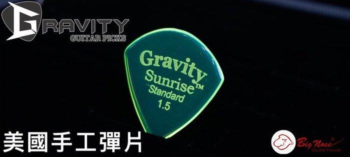 大鼻子樂器 Gravity 美國手工彈片 Pick Sunrise Standard 1.5 Polish 台灣