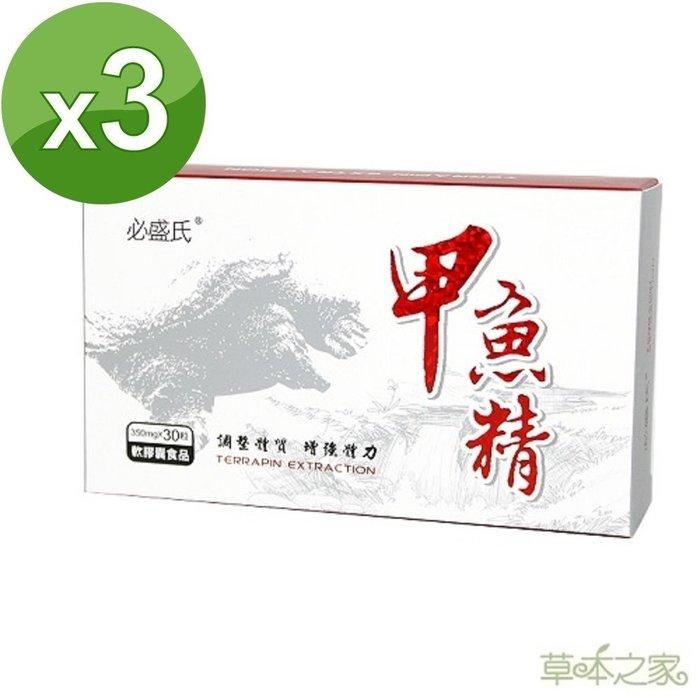 草本之家-甲魚精鱉精軟膠囊30粒X3盒◎免運費
