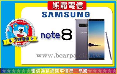 熊霸電信-熊霸泰山-Samsung Note 8 64G 手機空機最低價22900元