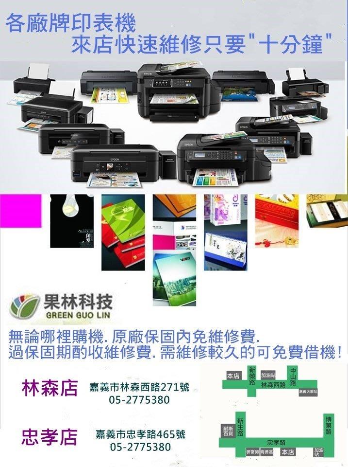 只要10分鐘 快速維修 影印機 列印機 印表機 打卡鐘 碎紙機 點鈔機 裝訂機 等商業設備 故障維修