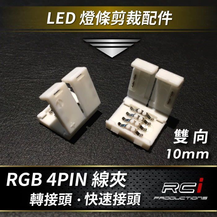 RC HID LED專賣店 RGB  4PIN 線夾 適用 5米 RGB LED燈條 裁剪配件 延長配件