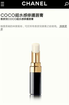CHANEL 香奈兒 COCO超水感修護唇膏 3g