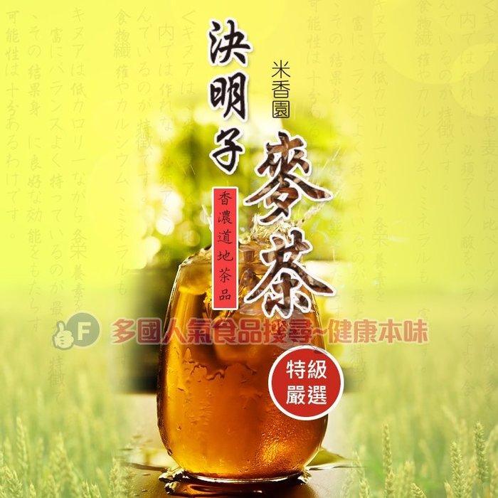 米香園決明子麥茶 隨身茶包 [TW002961]健康本味▶超取滿399免運