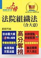 【鼎文公職國考購書館㊣】司法特考、司法人員-法院組織法(含大意)-T5A116