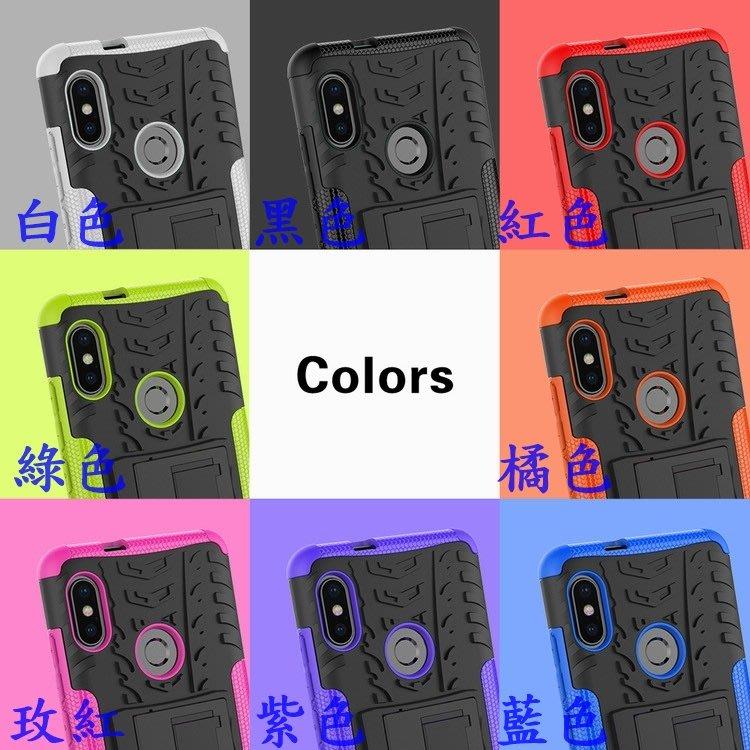 小米 紅米note5  創意輪胎紋 支架 手機殼 防摔 多色 手機殼