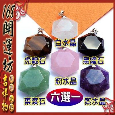 【168開運坊】【六芒星(綠東菱/粉晶...