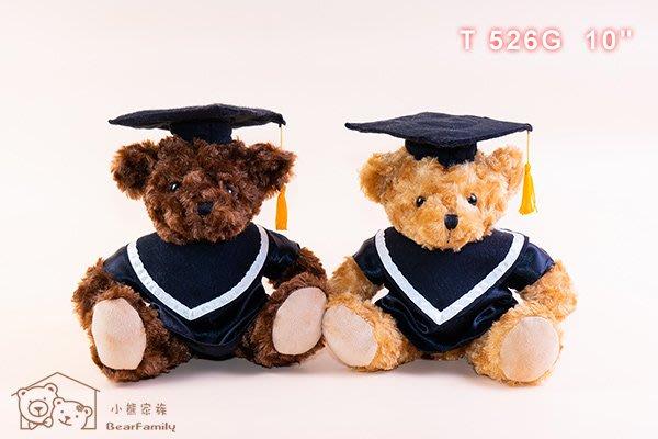 坐姿26公分 手工畢業生泰迪熊(單隻) +【小熊手提袋】可加購繡姓名 學號 ~*小熊家族*~泰迪熊專賣店~