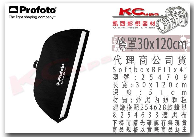 凱西影視器材 Profoto 保富圖 254709 RFi 長方罩 30x120cm Softbox RFi 1x4'