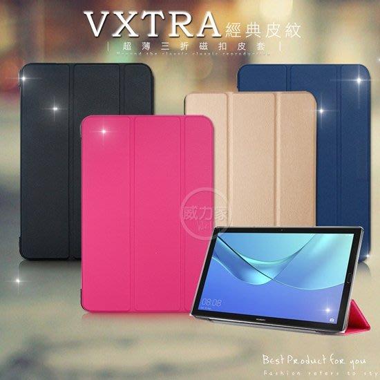 威力家 VXTRA 華為HUAWEI MediaPad M5 10.8吋 經典皮紋超薄三折保護套 支架 立架 側掀