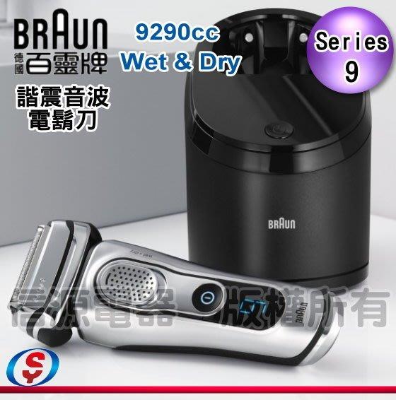 【新莊信源】德國百靈 BRAUN Series9 諧震音波系列電鬍刀 9290cc Wet & Dry