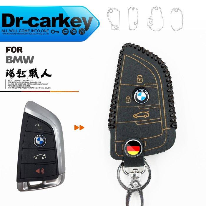 【鑰匙職人】2017 BMW 5-series G30 G31 寶馬 汽車 5系列 感應鑰匙 鑰匙 皮套 鑰匙皮套 鑰匙