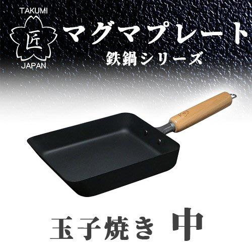 日本原裝TAKUMI JAPAN 匠 高品質 鐵製 輕量 玉子燒 鍋 鐵鍋 煎蛋 木柄 中 MGEG-M