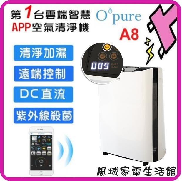 風城家電~Opure A8 智慧聯網清淨機 第一台雲端智慧 APP 空氣清淨機