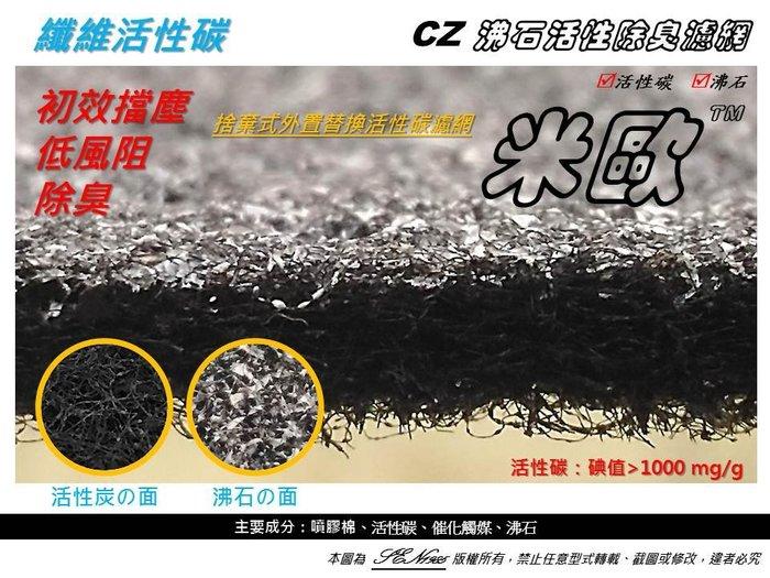 【米歐沸石 活性炭CZ除臭濾網】SGS抗菌 買10送2 HAP-801APTW honey