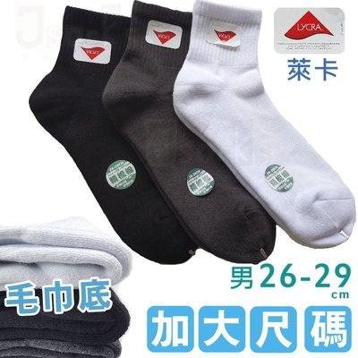 L-77 萊卡加大-氣墊短襪【大J襪庫】1組3雙 男加大尺碼 29cm 純棉襪 學生襪 白襪 加厚 毛巾襪 運動襪