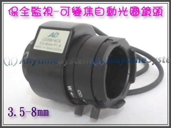 安力泰系統~【3.5~8mm/F1.4】自動光圈可變焦鏡頭-800元