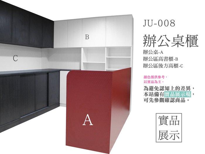 JU-008辦公桌組合 辦公桌+辦公櫥櫃 系統衣櫃 電視櫃 系統家具 系統櫃 系統櫥櫃 展示櫃 鞋櫃 收納 置物 客製化
