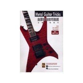 ☆ Tony Music 唐尼樂器︵☆電吉他教學系列-金屬吉他技巧聖經(附1CD)