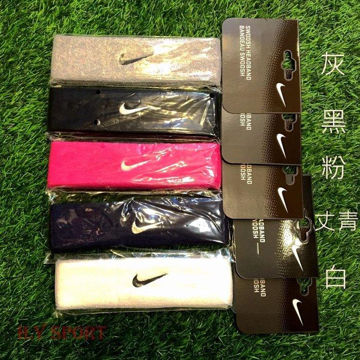 【H.Y SPORT】NIKE 單色頭帶/運動頭帶/髮帶 運動 造型  粉/淺藍/寶藍