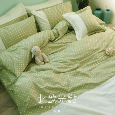 《40支紗》雙人床包被套枕套4件式【粉綠】北歐光點 100%精梳棉 -麗塔寢飾-