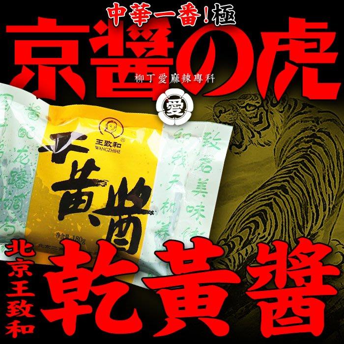 柳丁愛☆王致和 乾黃醬180g【A619】六必居 拌麵醬 乾黃醬 老北京炸醬麵 豆瓣醬 黃豆醬 中華老字號