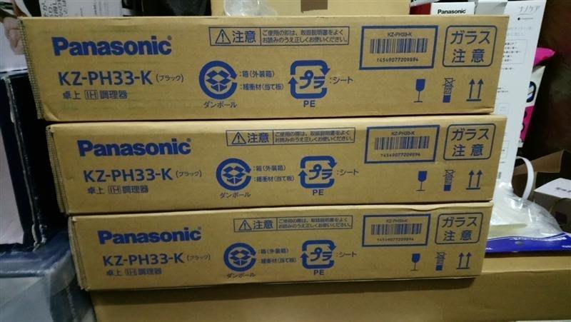日本Panasonic 國際牌 KZ-PH33 K 電磁爐 IH調理器 日本製