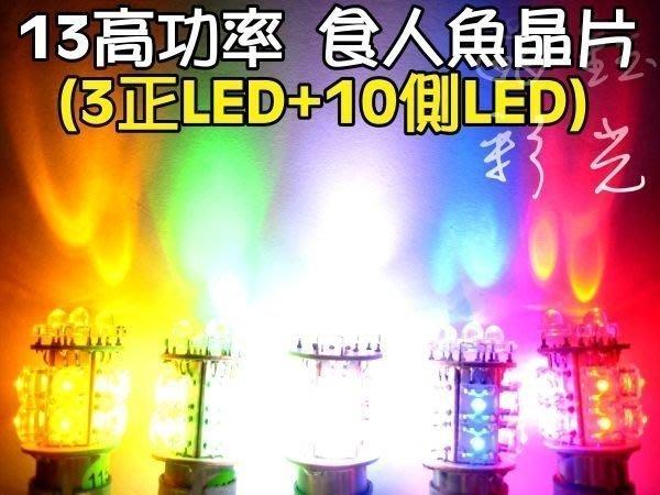 彩光LED燈泡---1157雙心煞車燈13食人魚光電棒RX110.CUXI RS 競戰黃光 MAZDA.CAMRY