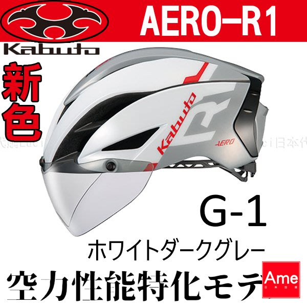 OGK KABUTO AERO-R1 空氣力學 公路車 安全帽 2018新色 3年消臭 Luci日本代購 官方空運直送