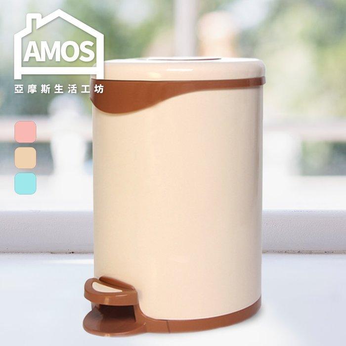 垃圾桶 收納桶【OAN003】糖果色塑膠踩踏垃圾桶 Amos