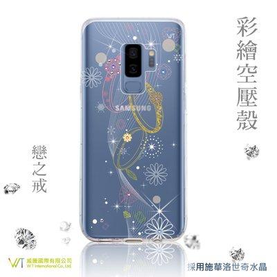 【WT 威騰國際】WT® Samsung Galaxy S9 / S9+  施華洛世奇水晶 彩繪空壓殼 -【戀之戒】