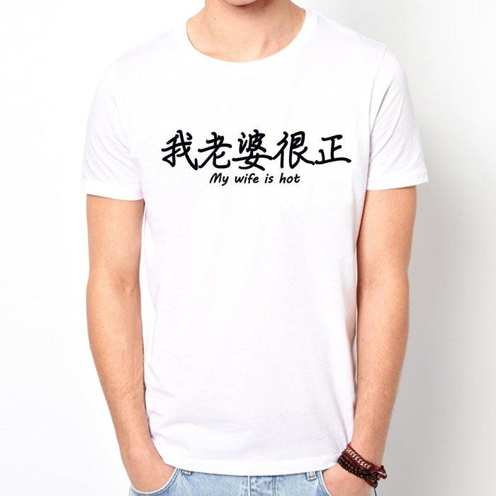 我老婆很正My wife is hot短袖T恤-2色 生日婚禮婚宴結婚中文漢字情人情侶潮禮物t 亞版 現貨