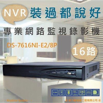安力泰系統~16路 海康 NVR 網路錄影機 /H.264/8 POE/1080P/DS-7616NI-E2/8P