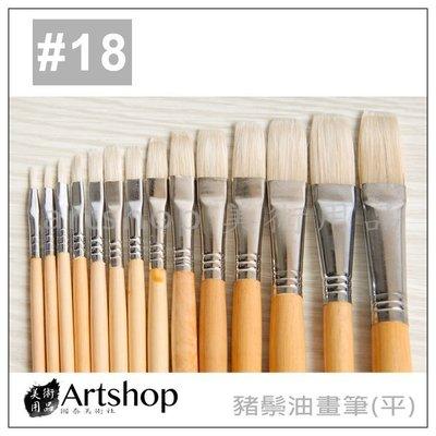 【Artshop美術用品】百晟 BAI CHEN 豬鬃毛油畫筆(平)「#18」