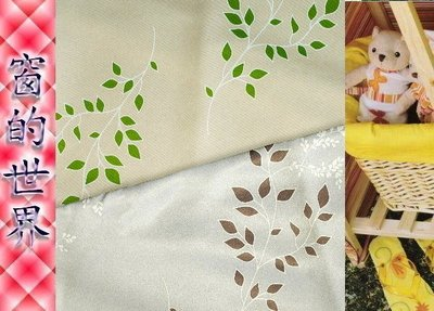 【窗的世界】20年專業製作達人,三明治遮光造型羅馬簾/窗簾H3S訂做服務