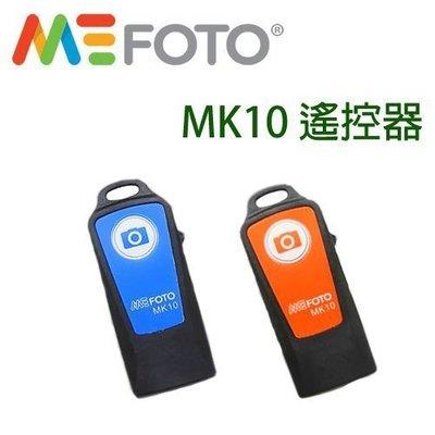 美孚 MeFOTO 藍牙遙控器 mk10