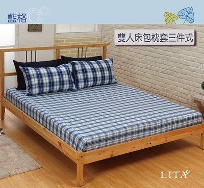 《特價品》-麗塔寢飾- 編織色織布【藍格】雙人三件式床包枕套組