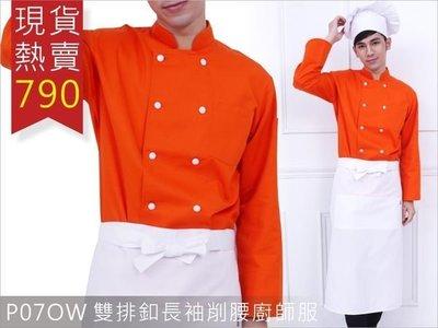 P07OW專業用廚師服/厚/雙排扣/銷腰/長袖!!A1