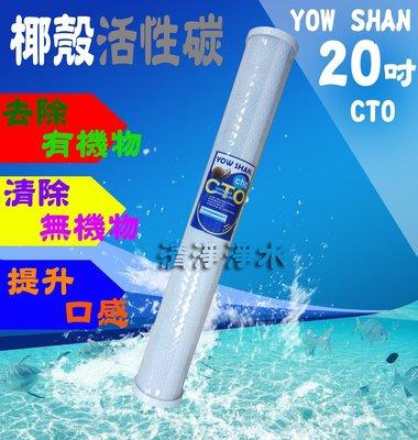 【清淨淨水店】YOW SHAN20英吋CTO椰殼活性碳濾心台灣製造特價150元