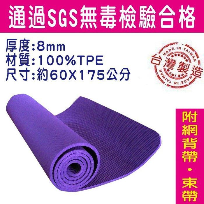 促銷+開心運動場  TPE  8mm 環保防滑瑜珈墊地墊止滑(贈網背袋/束帶)(另售瑜珈鋪巾瑜珈磚 瑜珈柱)