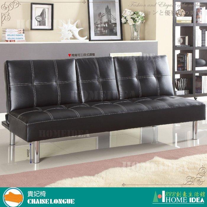 『888創意生活館』202-204-1巴黎黑皮沙發床$6,500元(12貴妃椅沙發皮沙發布沙發L型沙發和室椅)新北家具